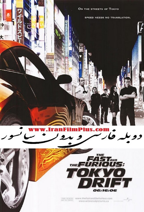 دانلود فیلم The Fast and the Furious