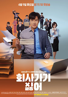 I Hate Going to Work (KBS2)