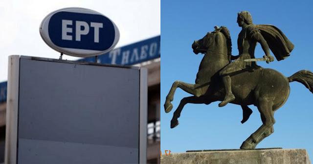ΕΡΤ: «Ο Μέγας Αλέξανδρος υποδούλωσε την Ελλάδα»