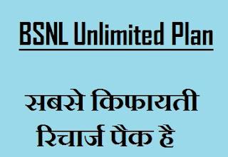 BSNL Unlimited Plan : BSNL का सबसे किफायती रिचार्ज पैक है