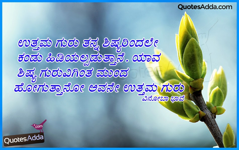 Love Quotes Wallpaper In Kannada : Kannada Inspiring Life Messages QuotesAdda.com Telugu ...