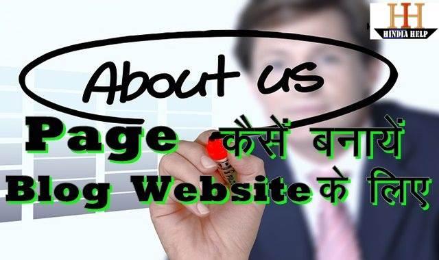 About Us Page Kaise Banaye Blog Website Ke Liye