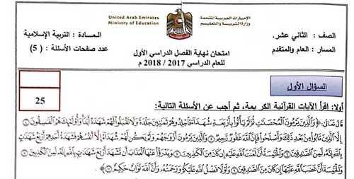 الامتحان الوزارى فى التربية الاسلامية للصف الثاني عشر العام والمتقدم فصل الدراسي الأول 2018-2017الإمارات