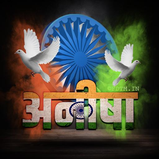 Anisha Name Indian Profile Photo Download