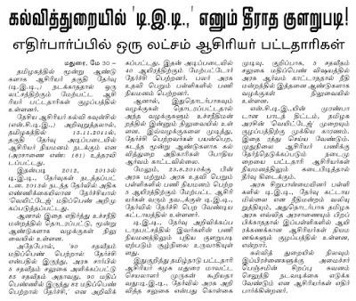 tamilnadu tet exam 2016 latest news