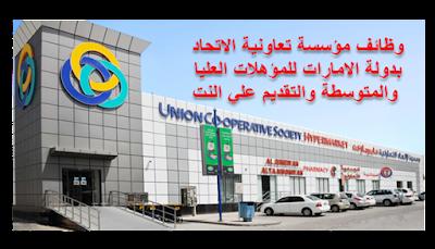 وظائف مؤسسة تعاونية الاتحاد بدولة الامارات للمؤهلات العليا والمتوسطة والتقديم علي النت