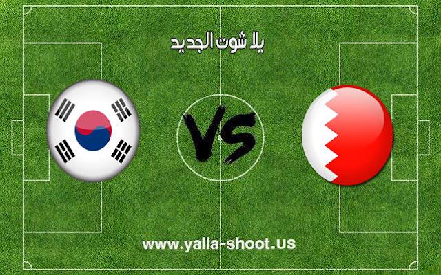 اهداف مباراة منتخب البحرين وكوريا الجنوبية اليوم 22-01-2019 كأس آسيا 2019