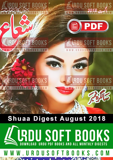 Shuaa Digest August 2018