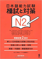 jlpt n2 grammar patterns with examples pdf