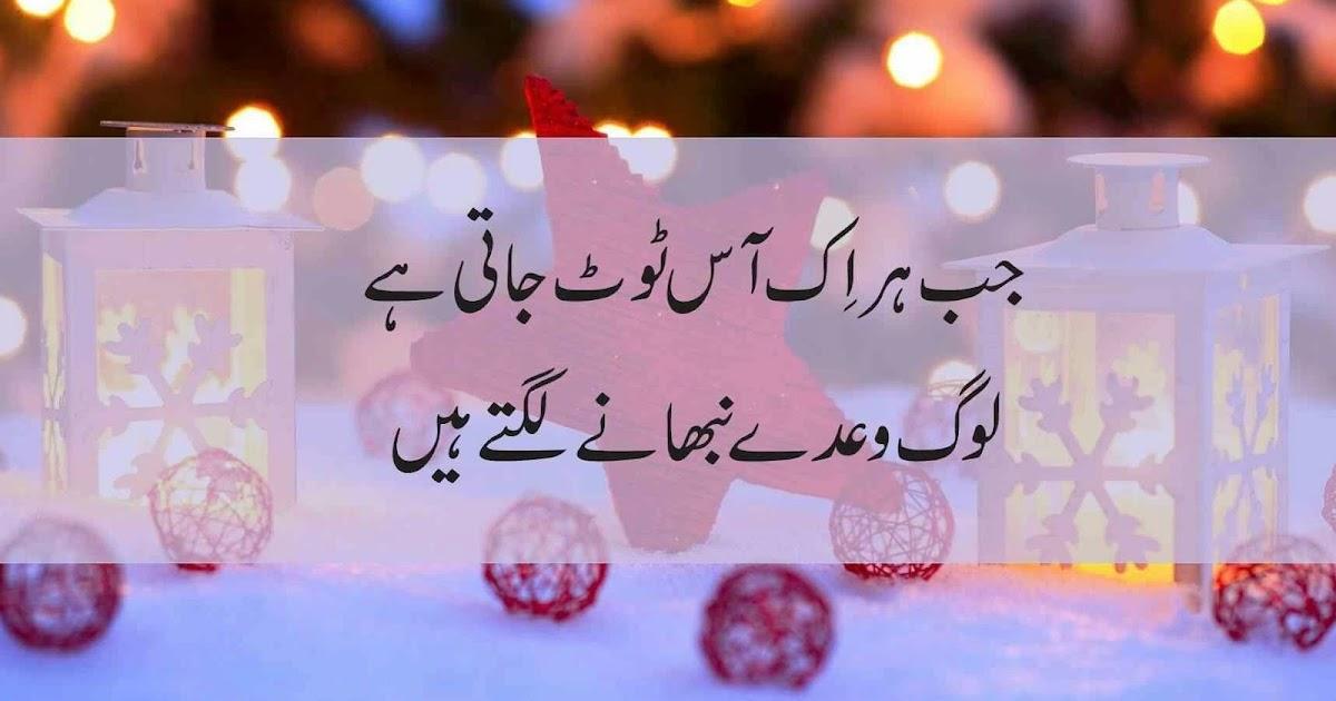 Urdu Sad Poetry and Sad Shayari - Ranjish.com
