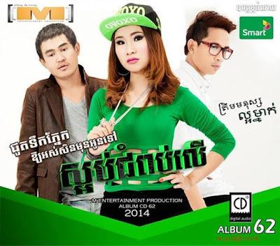 M CD Vol 62