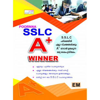 SSLC A+ Winner 2017 - 18 English Medium