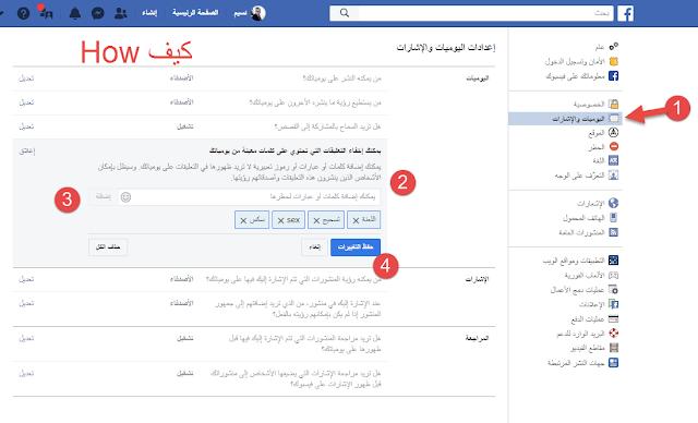 شرح إخفاء التعليقات التي تحتوي على كلمات معينة في فيسبوك