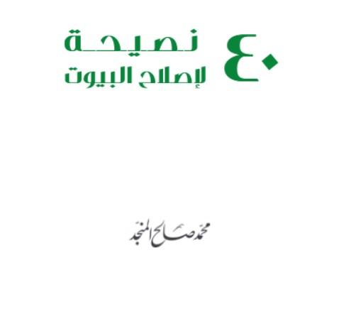 تحميل كتاب أربعون نصيحة لإصلاح البيوت للشيخ محمد صالح المنجد ,40 نصيحة لاصلاح البيوت