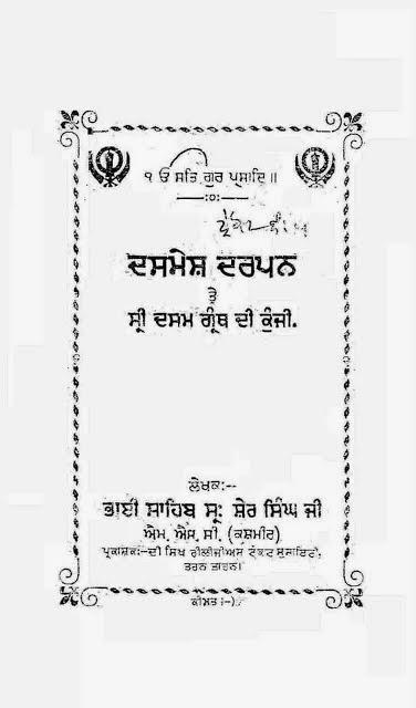 Sikh digital library celebrating the life and works of bhai sahib 3 name krishna leela rahas braham gian di kunji number ik fandeluxe Images