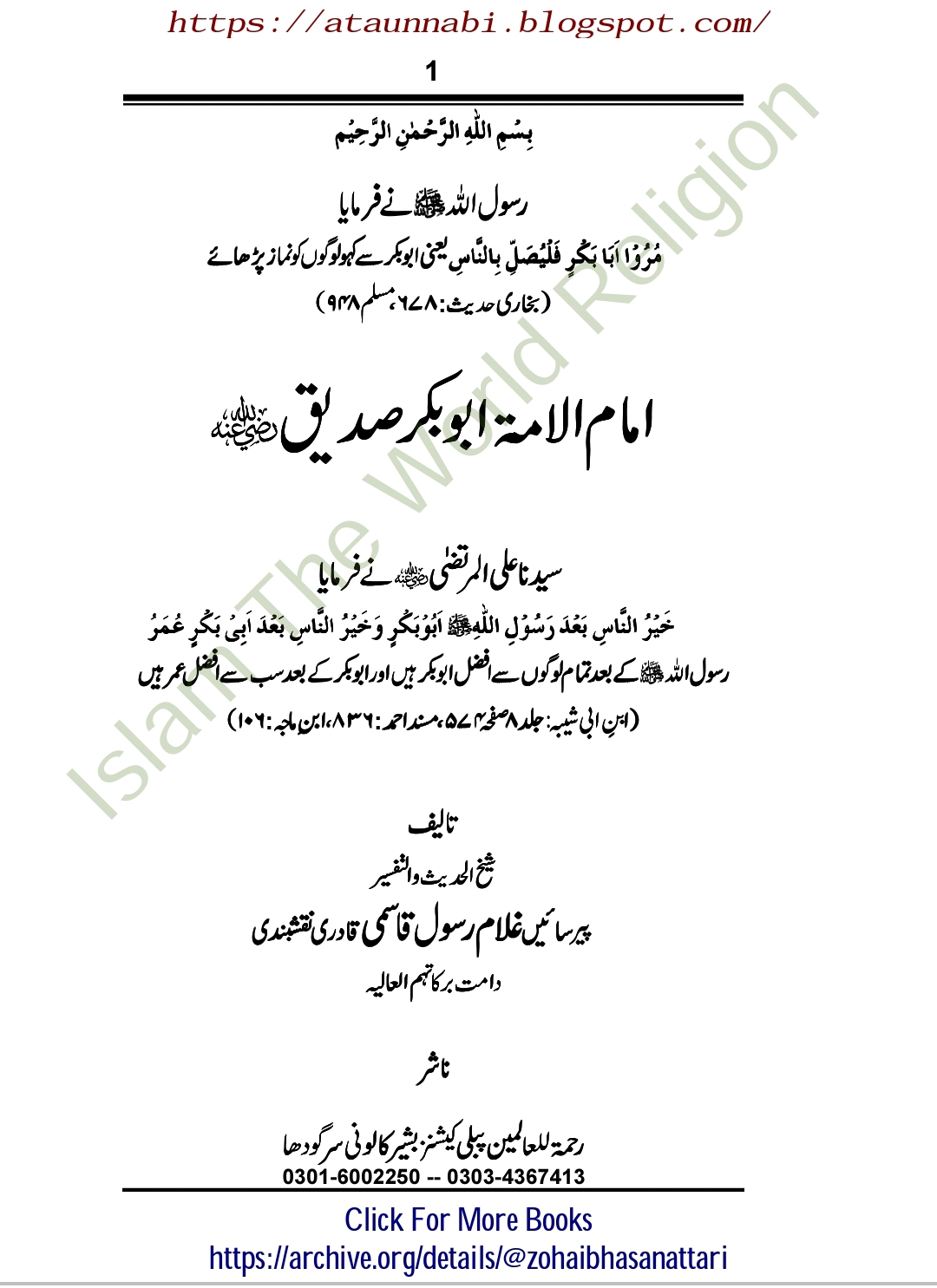 Imam Ul Ummat Abubakar Siddiqe / امام الامتہ ابوبکر صدیق رضی