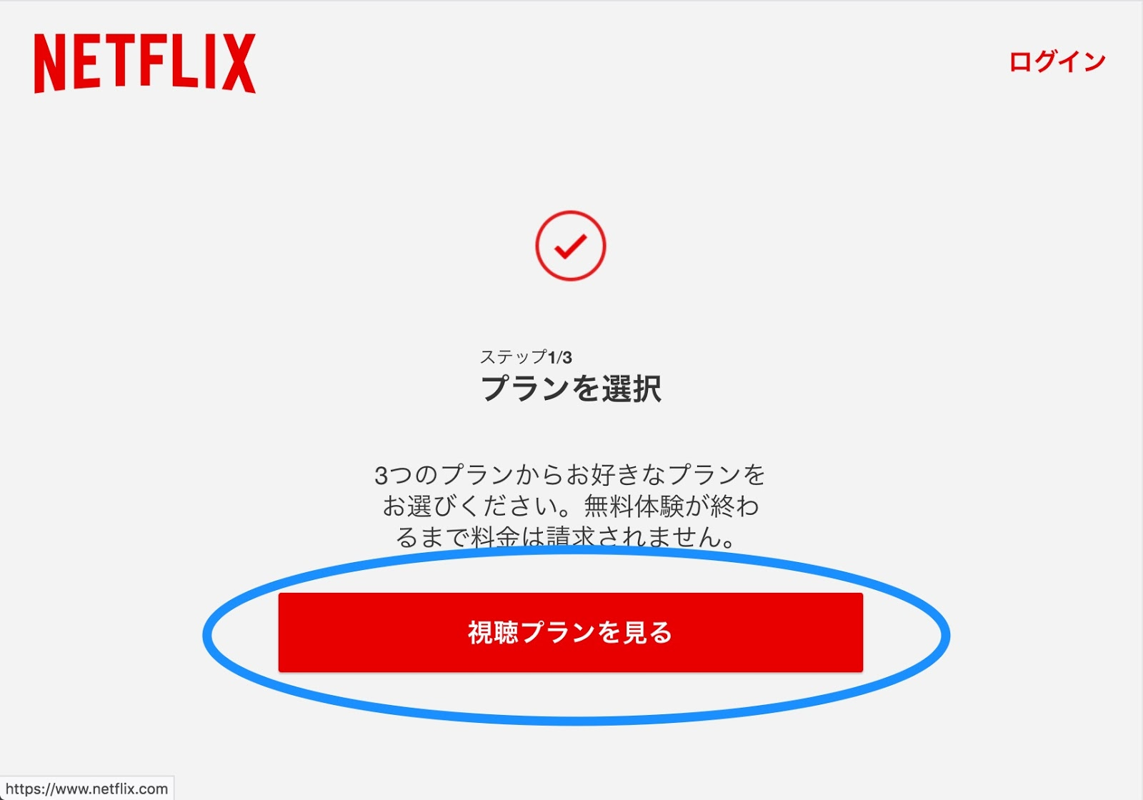 登録 方法 netflix