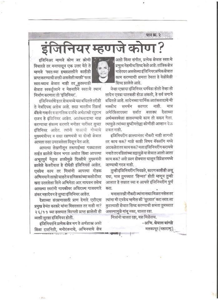 engineering blogs by shreyans (marathi)