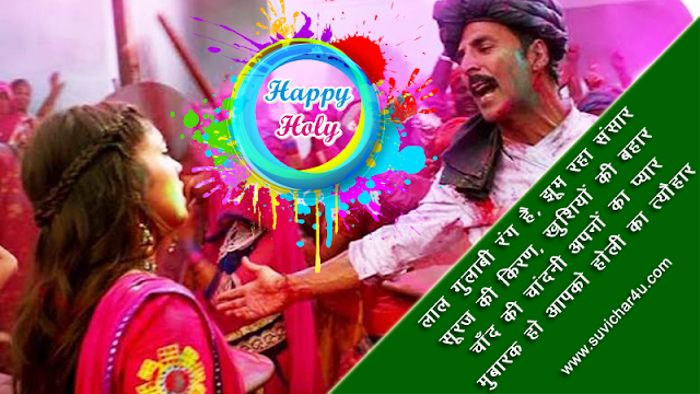 Happy Holi Anmol Vachan