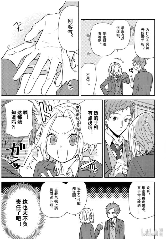 堀與宮村: 110话 - 第16页