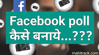 Facebook poll, fb poll, dp fight poll