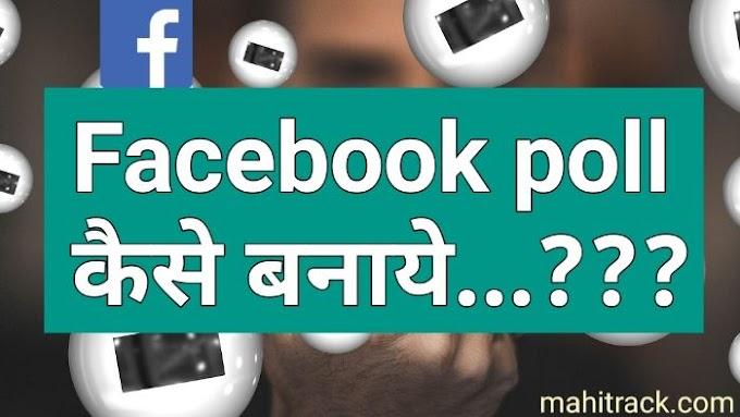 फेसबुक पर पोल कैसे बनाये | How to create a facebook poll in hindi