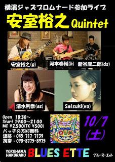 10/07(土) 横濱ジャズプロムナード 昼の部@横浜/白楽 BLUES ETTE