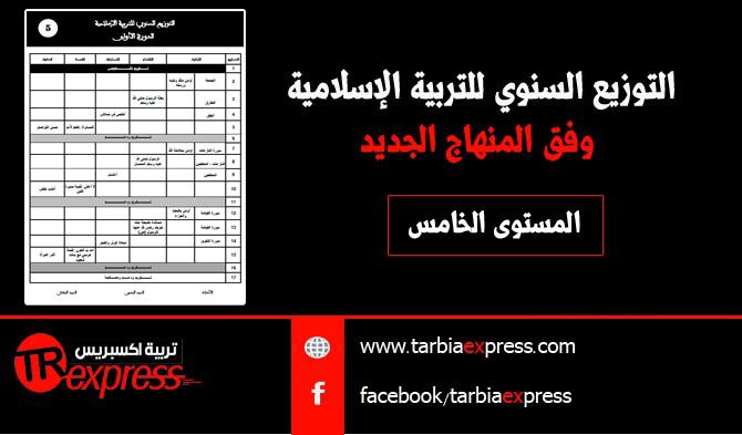 التوزيع السنوي  للتربية الإسلامية المستوى الخامس