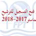 الاعلان عن افتتاح التسجيل بسلك الماستر بكلية الحقوق بتطوان 2017-2018.