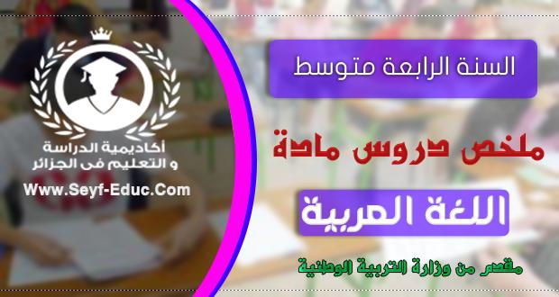 ملخص دروس اللغة العربية للسنة الرابعة متوسط من وزارة التربية الوطنية