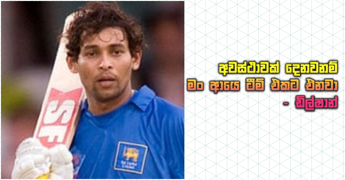 https://www.gossiplankanews.com/2018/09/dilshan-back-to-cricket.html#more