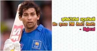 """If given a chance ...  I'll join the team again"" -- Dilshan"