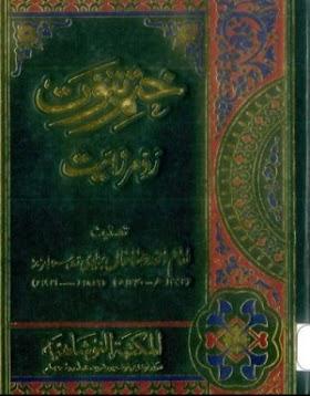 Khatam e Nabuwat- Rad e Mirzaiyat Pdf Islamic Book