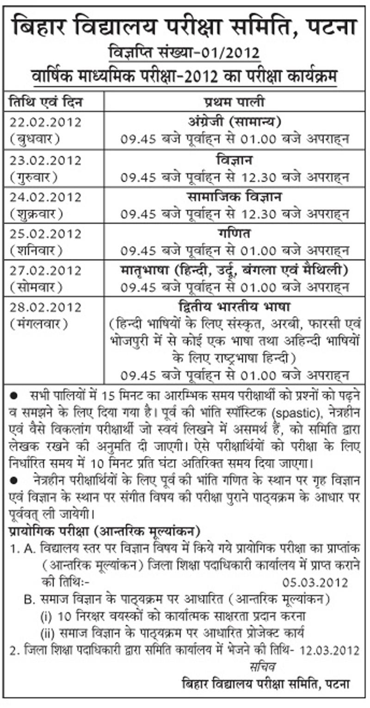 bihar school examination board patna registration form pdf