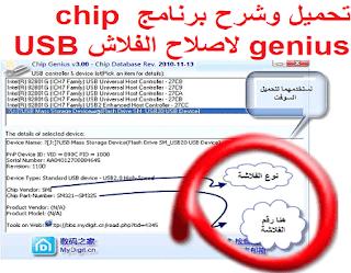 تحميل وشرح برنامج chip genius لاصلاح الفلاش USB