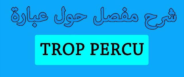لمن يجدعبارة TROP PERCU في بيان الأجرة  ولا يعرف معناها