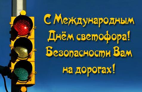 Учимся играя: Международный день светофора