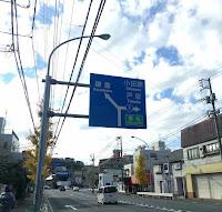 保土ヶ谷橋手前の道路標識