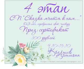 http://kreativartshopp.blogspot.ru/2017/10/4.html