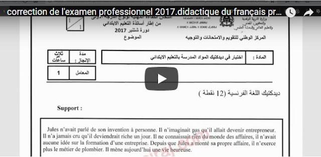 correction de l'examen professionnel 2017.didactique du français proposée par prof Siham