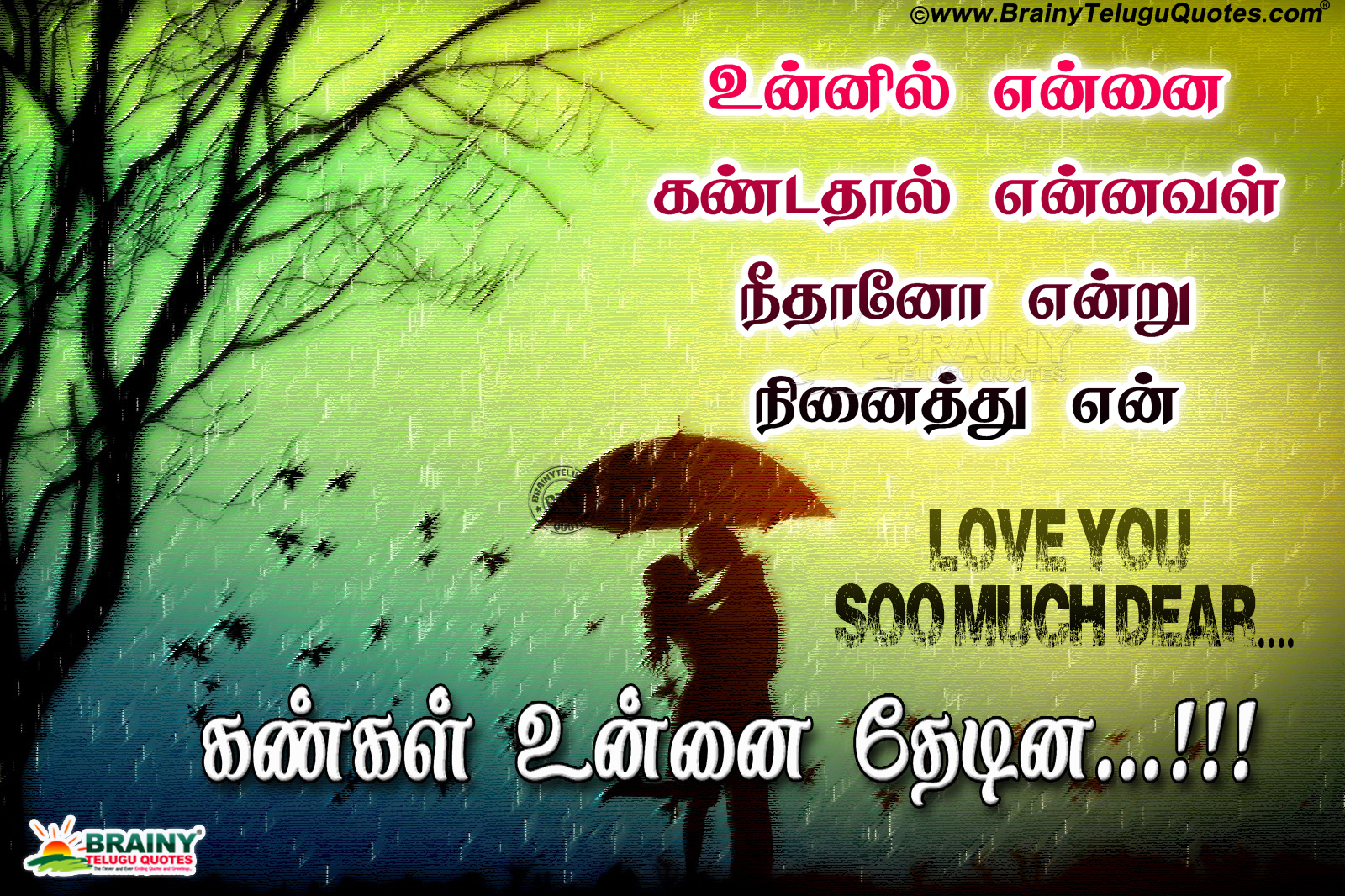 Romantic Love Quotes In Tamil Love Couple Hd Wallpapers With Love Quotes In Tamil Brainyteluguquotes Comtelugu Quotes English Quotes Hindi Quotes Tamil Quotes Greetings