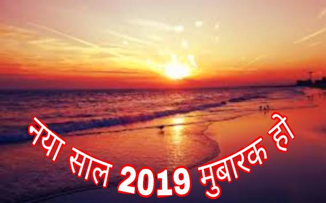 Happy New Year 2019 Hindi SMS