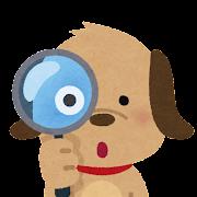 虫眼鏡を持つ犬のイラスト