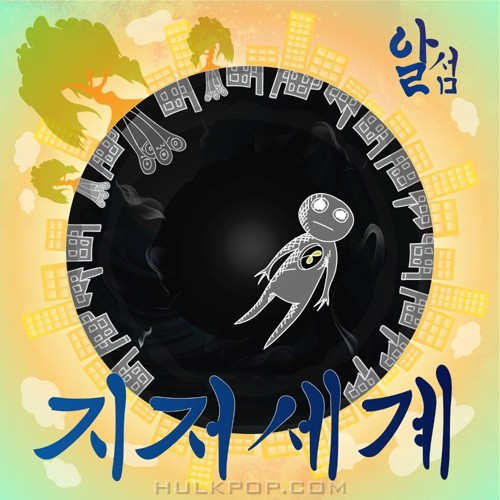 ALL SUM – 지저세계 – EP