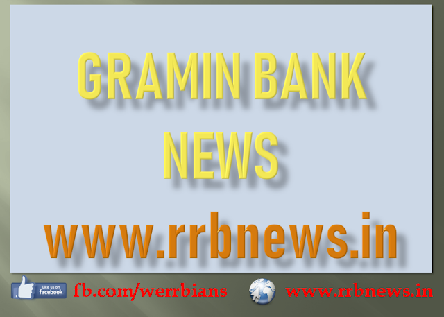 gramin bank news uttar bihar gramin bank