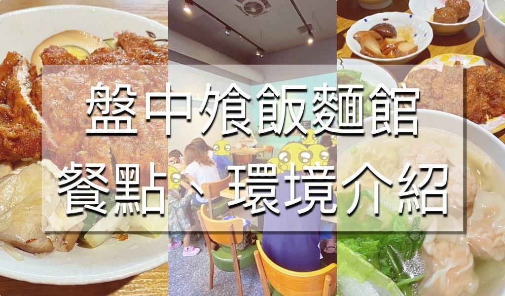 盤中飧飯麵館菜單menu 放大清晰版詳細分類資訊