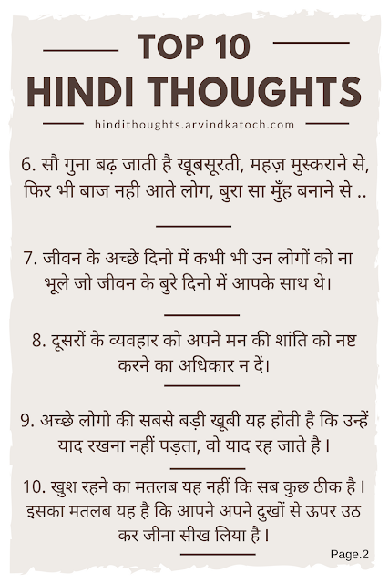 Hinid, Hindi Thoughts, Top 10,