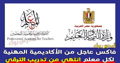 الاكاديمية المهنية للمعلمين ترقيات 2018 فاكس عاجل لكل معلم انتهي من تدريب الترقي