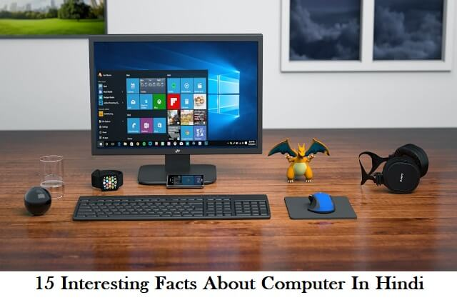 15 Interesting Facts About Computer In Hindi
