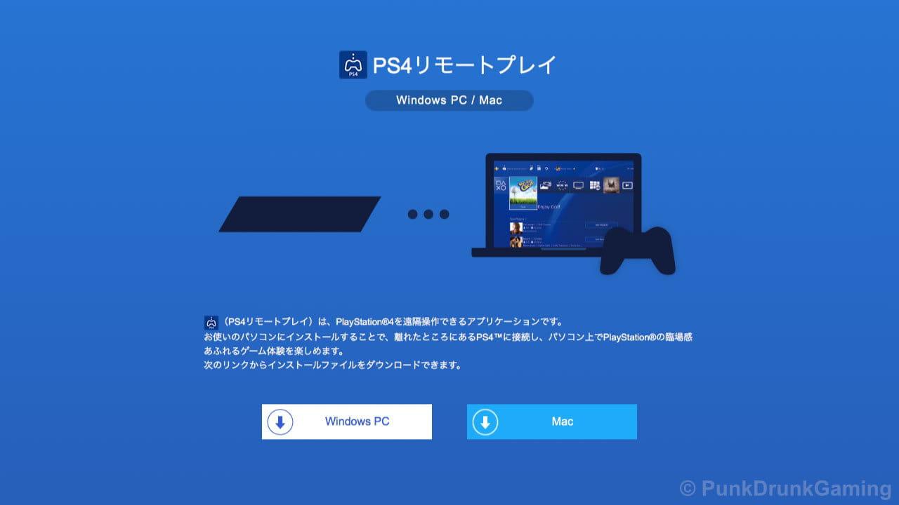 PS4リモートプレイ公式サイトのスクリーンショット